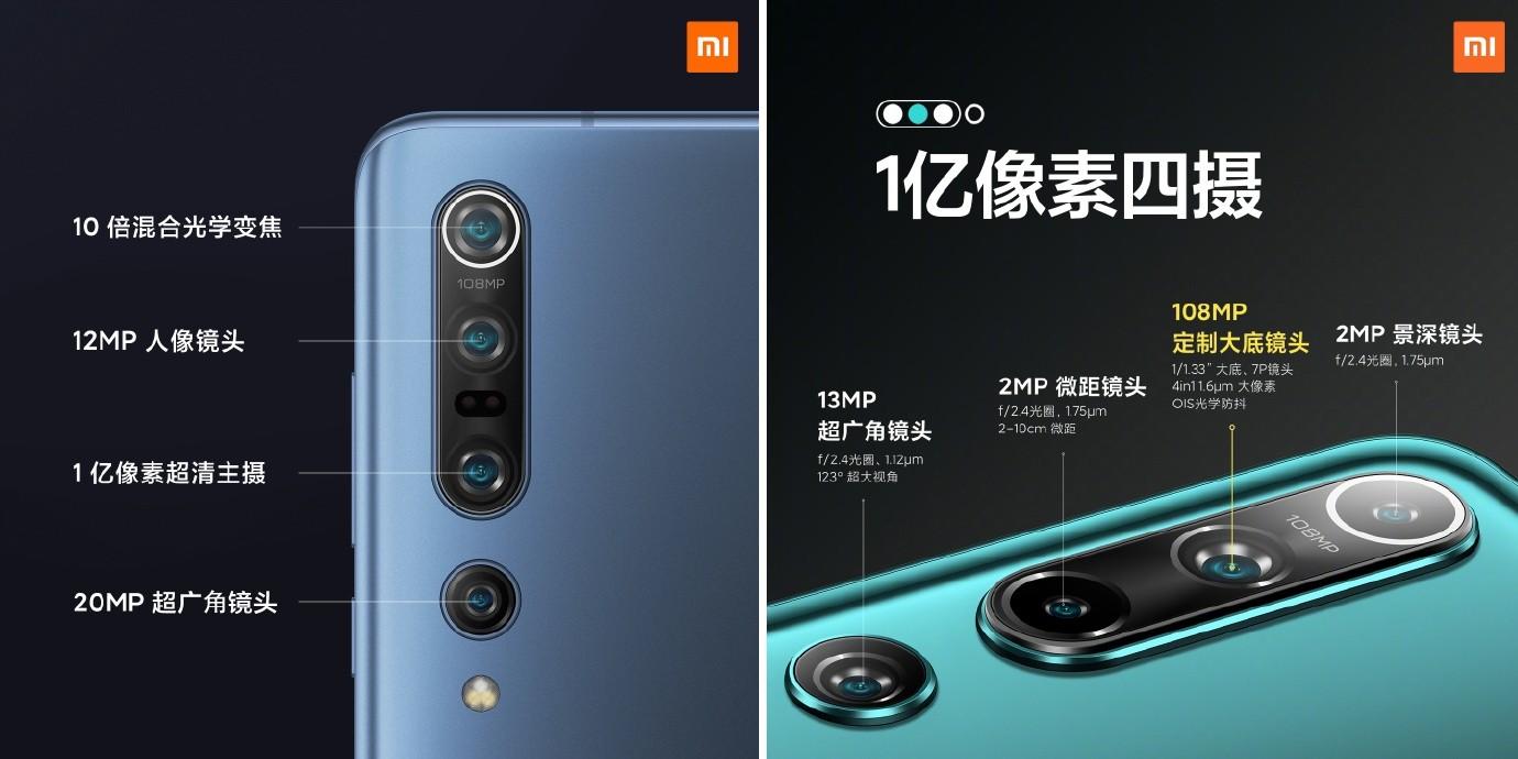 Xiaomi Mi 10 cameras